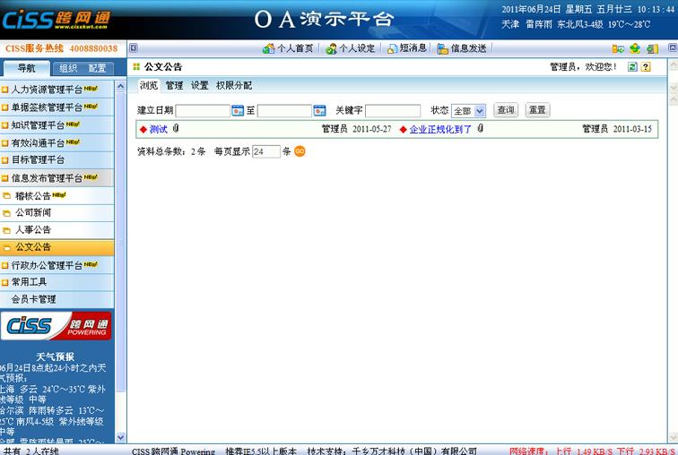 CISS跨网通OA办公系统公告栏