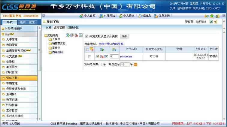 CISS跨网通OA办公系统资料下载系统图