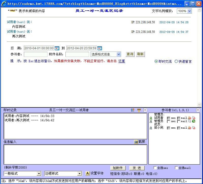 CISS跨网通OA办公系统上下级交流区交流界面