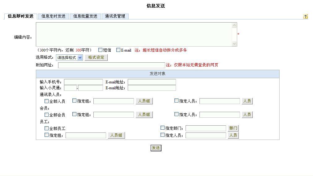 CISS跨网通OA办公系统信息发送系统图