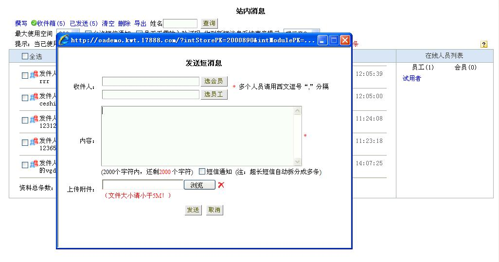 CISS跨网通OA办公系统站内短消息系统图