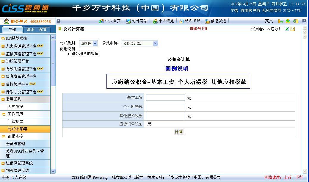 CISS跨网通OA办公系统公式计算器系统图