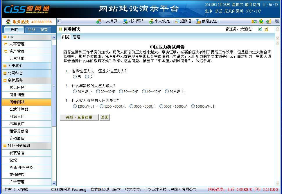 CISS跨网通OA办公系统问卷测试系统图