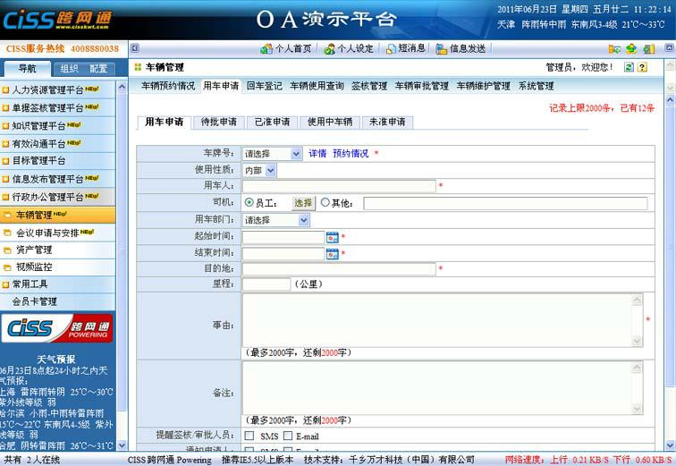 CISS跨网通OA办公系统人事管理系统图