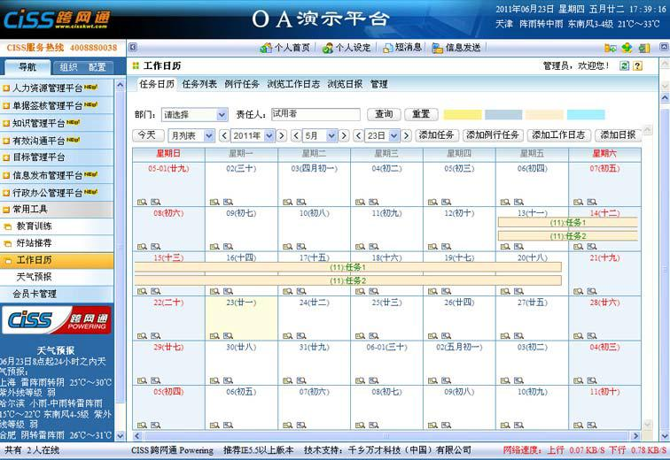CISS跨网通OA办公系统工作日历系统图