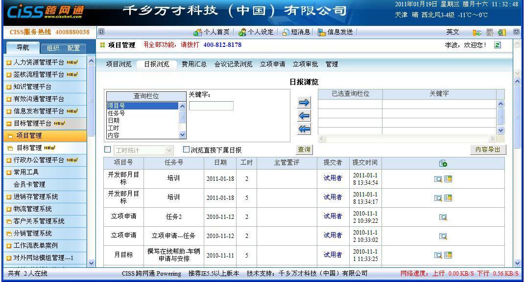 CISS跨网通OA办公系统项目管理系统图