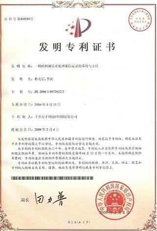 CISS跨网通 产品专利
